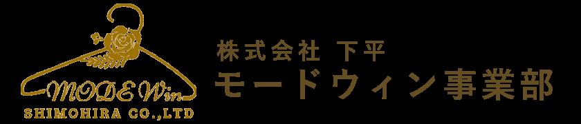 株式会社下平 モードウィン事業部